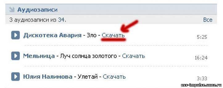 лови вконтакте.скачать